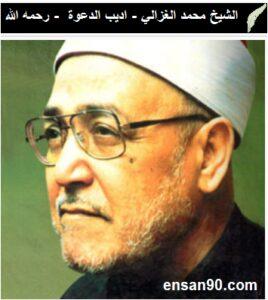 درر الشيخ محمد الغزالي ( اديب الدعوة)