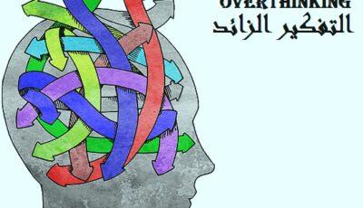 التفكير الزائد والمفرط  اسبابه وعلاجه -انسان