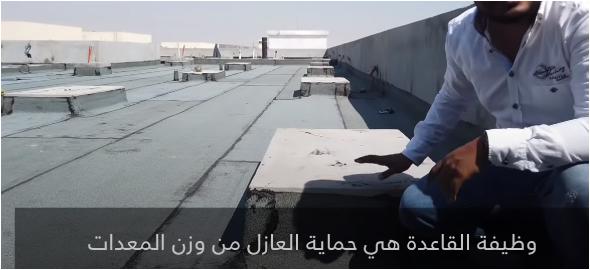 طريقة عزل الاسطح بالفوم قاعدة خرسانية لحماية العزل من ماكينة المكيف
