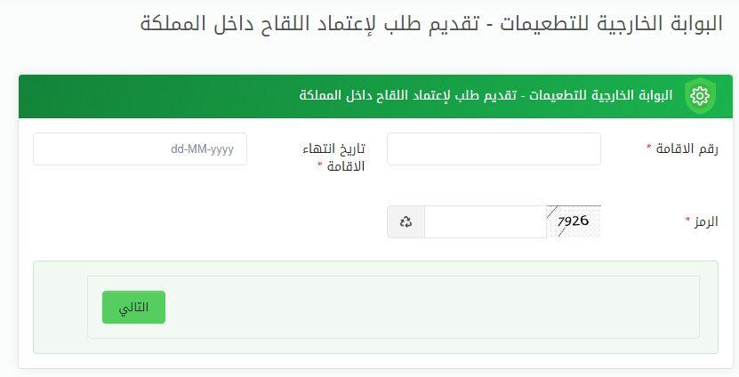 كيف يتم تسجيل لقاح كورونا على توكلنا للمقيمين لمن هم خارج السعودية ؟