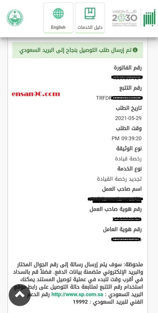 طباعة وتوصيل رخصة القيادة  السعودية وإستلامها من المنزل عبر البريد السعودي
