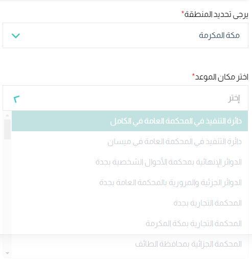 ناجز حجز موعد / ناجز خدمة المواعيد