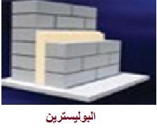 مواد العزل الحراري المتوفرة في السعودية ومصر ودول الخليج . مادة العزل الحراري البوليسترين