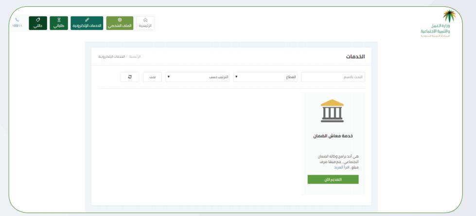 التسجيل في الضمان الاجتماعي الجديد معاش الضمان الاجتماعي 1443 /2022